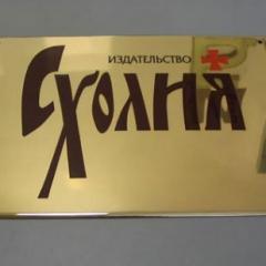 Таблички из латуни